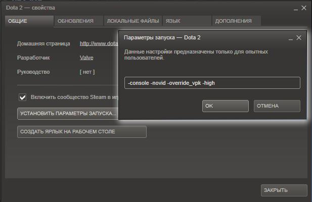 Параметры запуска +TI экран загрузки | Dota 2 Форум - Dota2 Ru
